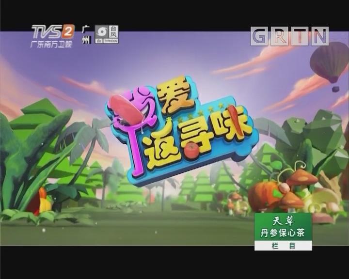 [2018-09-11]我爱返寻味:无渣粉葛焖鳄鱼掌