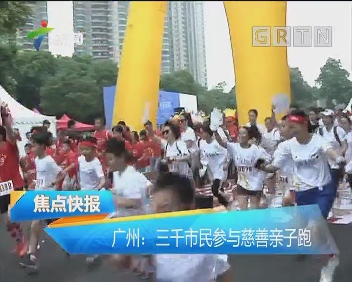 广州:三千市民参与慈善亲子跑