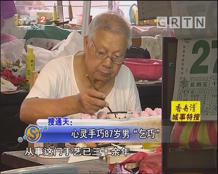 """心灵手巧87岁男""""乞巧"""""""