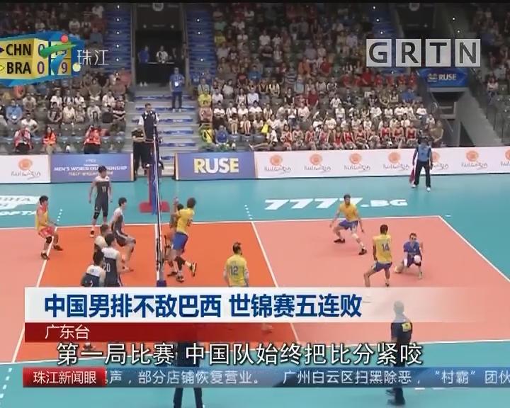 中国男排不敌巴西 世锦赛五连败