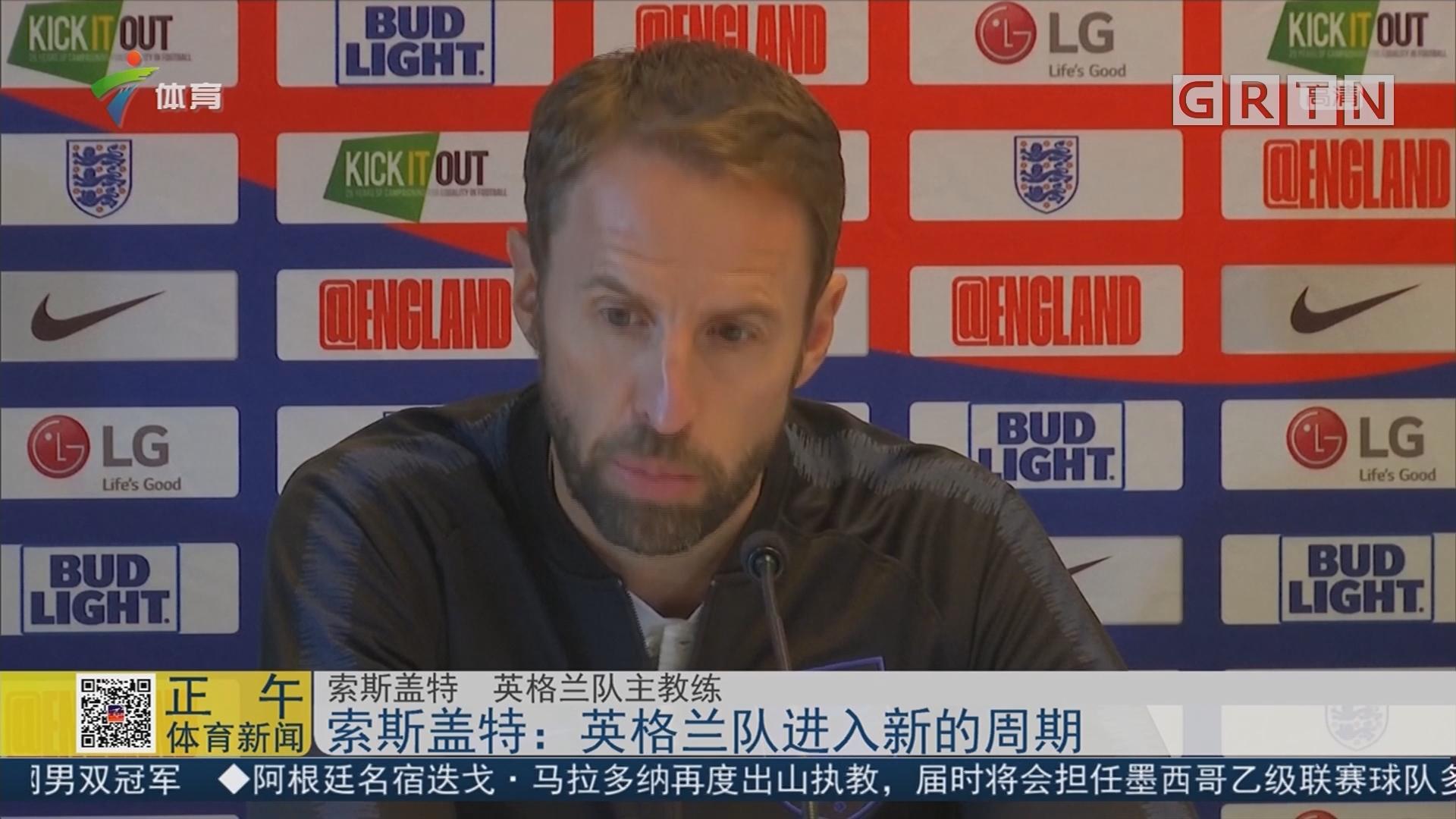 索斯盖特:英格兰队进入新的周期