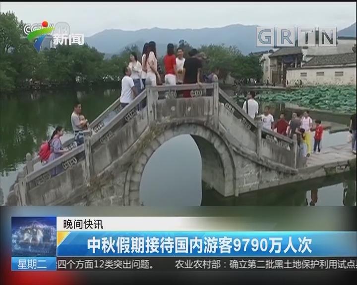 中秋假期接待国内游客9790万人次