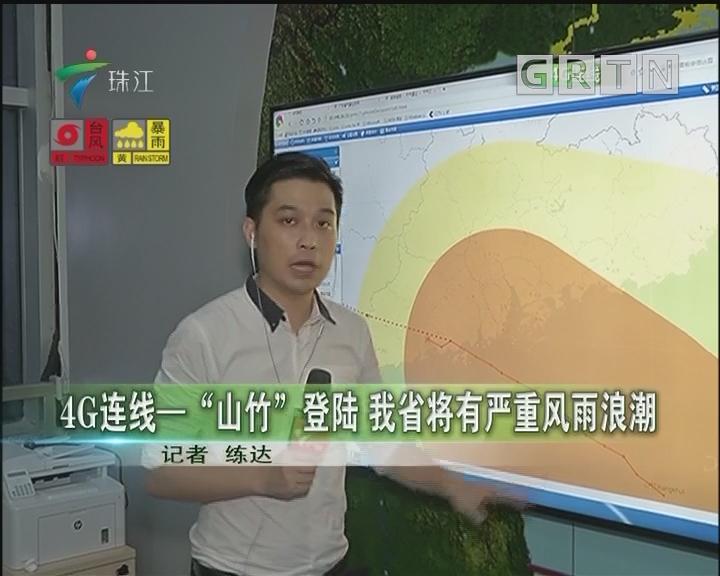 """4G连线-""""山竹""""登陆 我省将有严重风雨浪潮"""