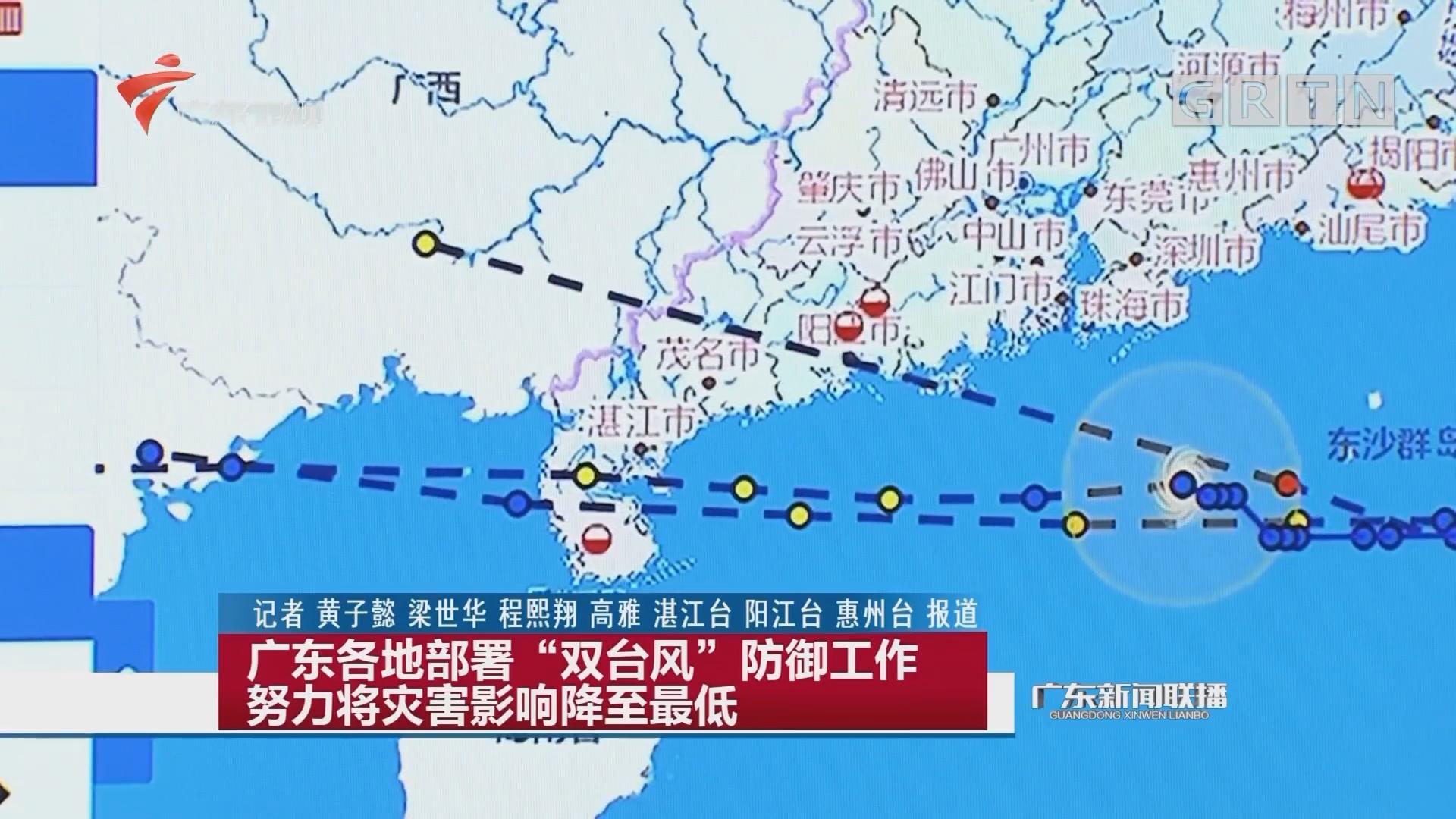 """广东各地部署""""双台风""""防御工作 努力将灾害影响降至最低"""