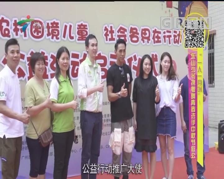 """""""一人一月饼""""! 东山少爷携粤舞青春选手中秋节做公"""