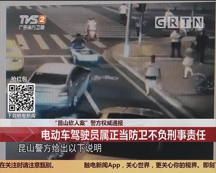"""""""昆山砍人案""""警方权威通报:电动车驾驶员属正当防卫不负刑事责任"""