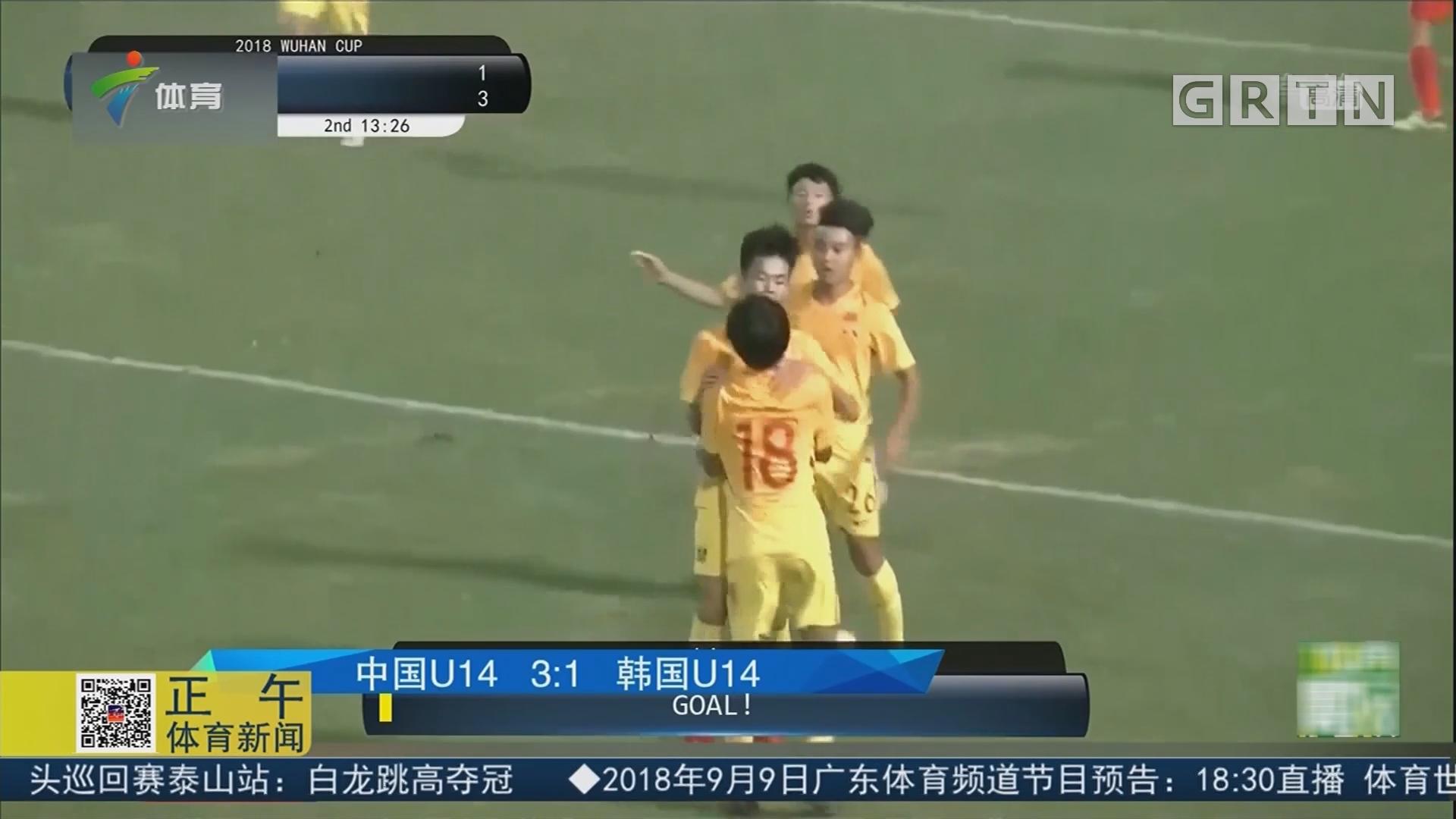 淘汰韩国 中国U14男足晋级四强