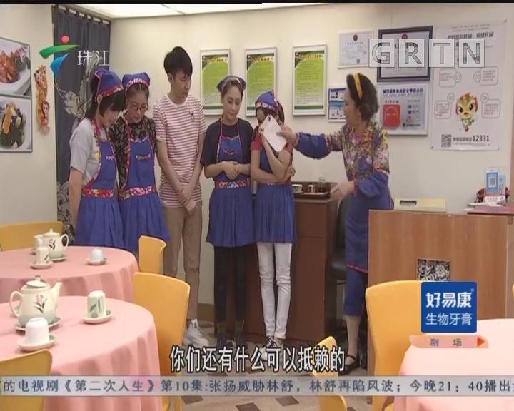[2018-09-01]外来媳妇本地郎:重男轻女食恶果(上)