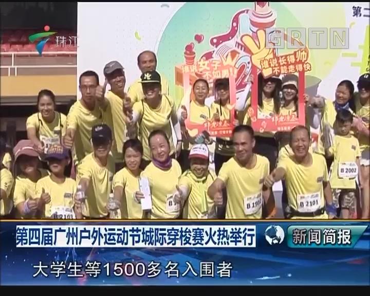 第四届广州户外运动节城际穿梭赛火热举行