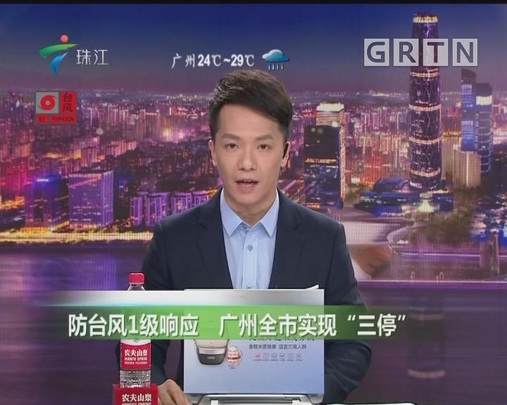 """防台风1级响应 广州全市实现""""三停"""""""