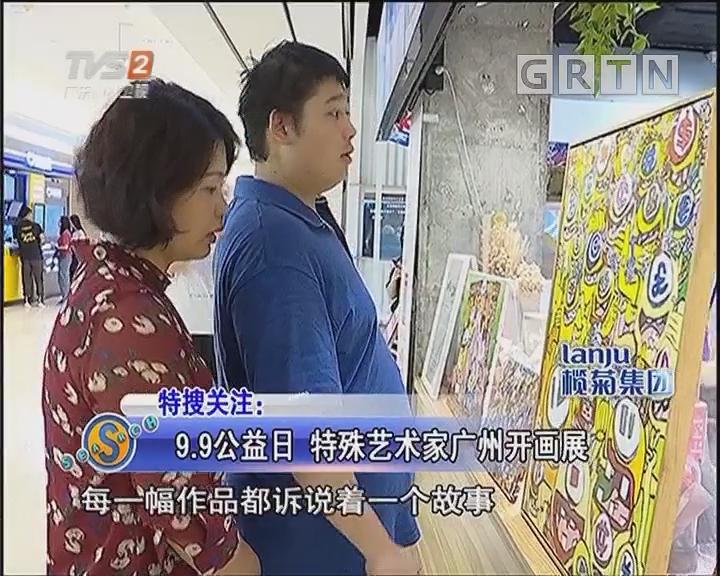 9.9公益日 特殊艺术家广州开画展