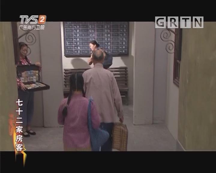 [2018-09-17]七十二家房客:好心坏人(下)