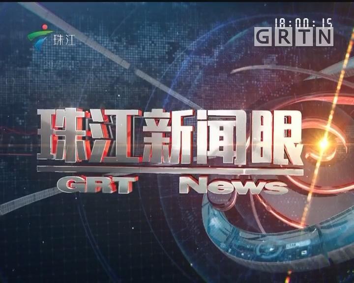 [2018-09-02]珠江新闻眼:国家减灾委针对广东严重暴雨洪涝灾情启动国家Ⅳ级救灾应急响应