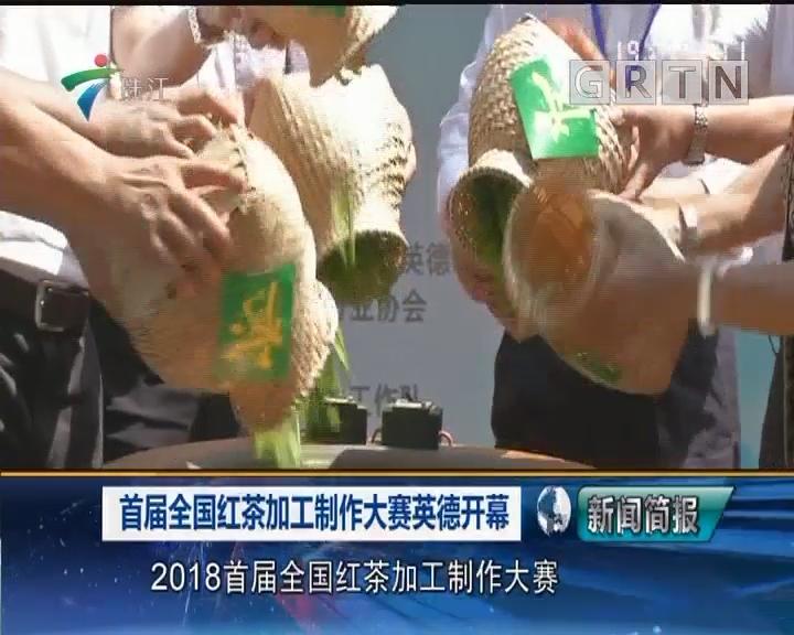 首届全国红茶加工制作大赛英德开幕