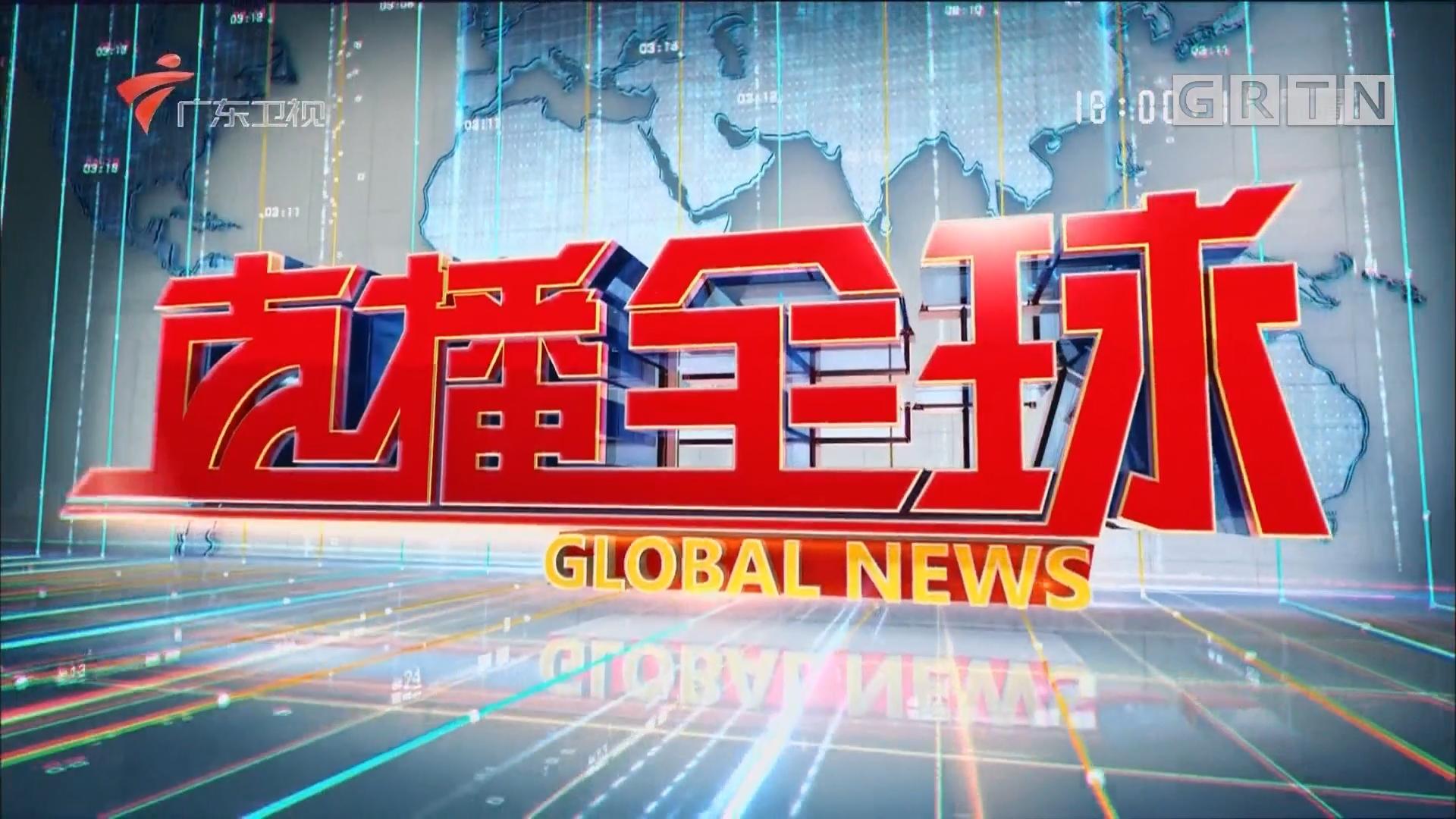 """[HD][2018-09-11]直播全球:朝鲜举行青年火炬游行:""""前进吧!青年们"""""""