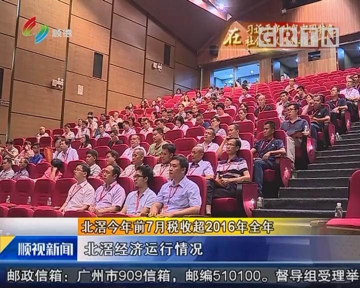 北滘今年前7月税收超2016年全年