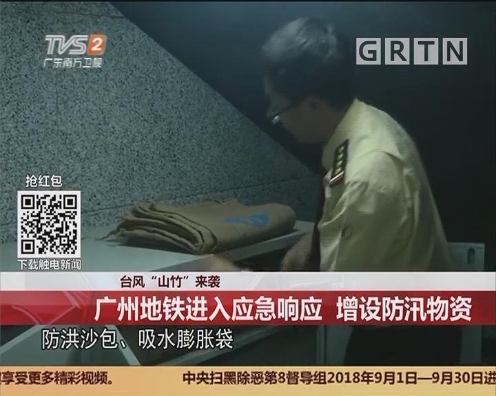 """台风""""山竹""""来袭:广州地铁进入应急响应 增设防汛物资"""