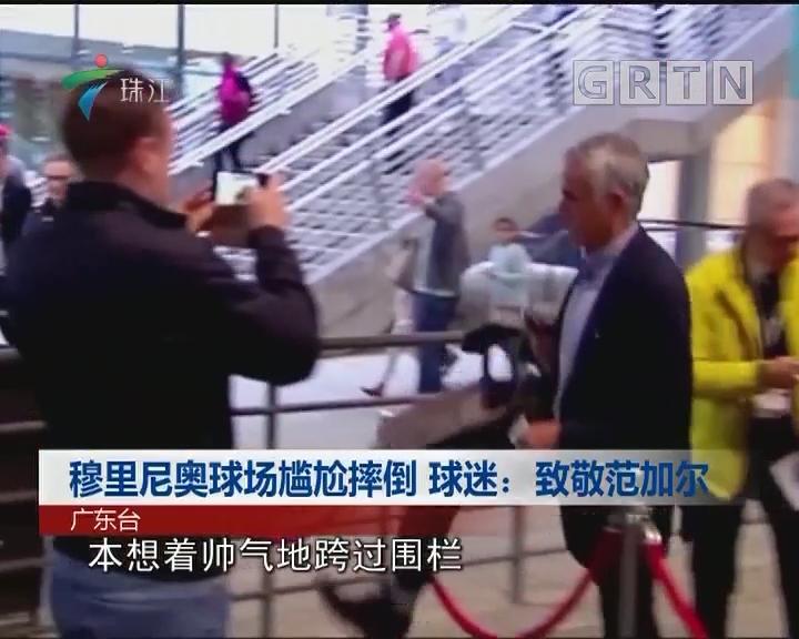 穆里尼奥球场尴尬摔倒 球迷:致敬范加尔