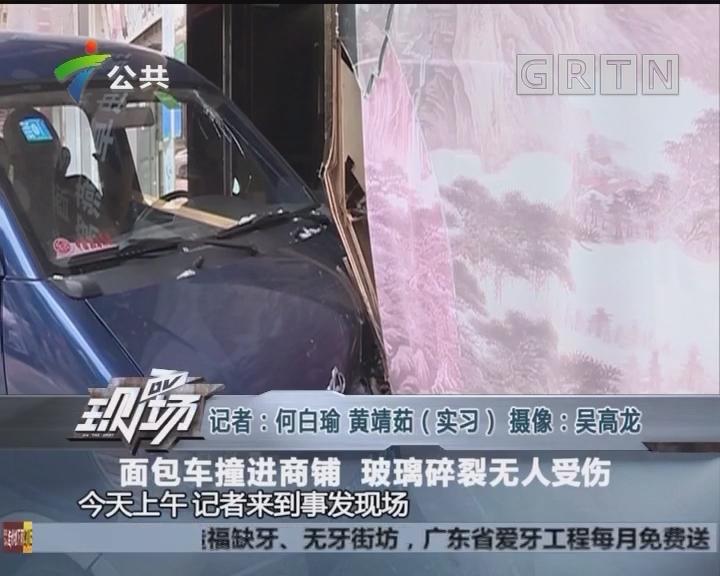 面包车撞进商铺 玻璃碎裂无人受伤