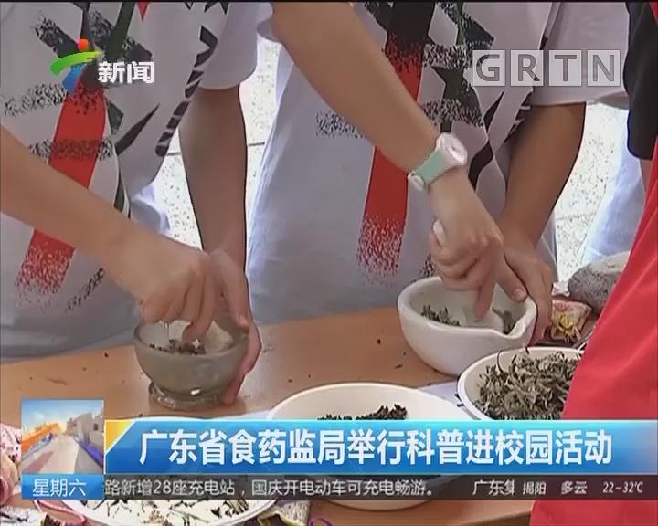 广东省食药监局举行科普进校园活动