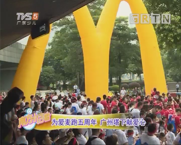 [2018-09-06]南方小记者:为爱麦跑五周年 广州塔下献爱心