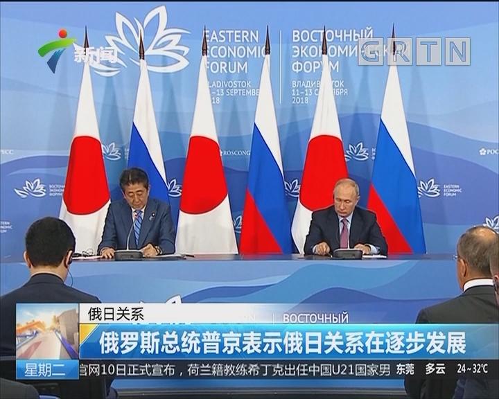 俄日关系:俄罗斯总统普京表示俄日关系在逐步发展