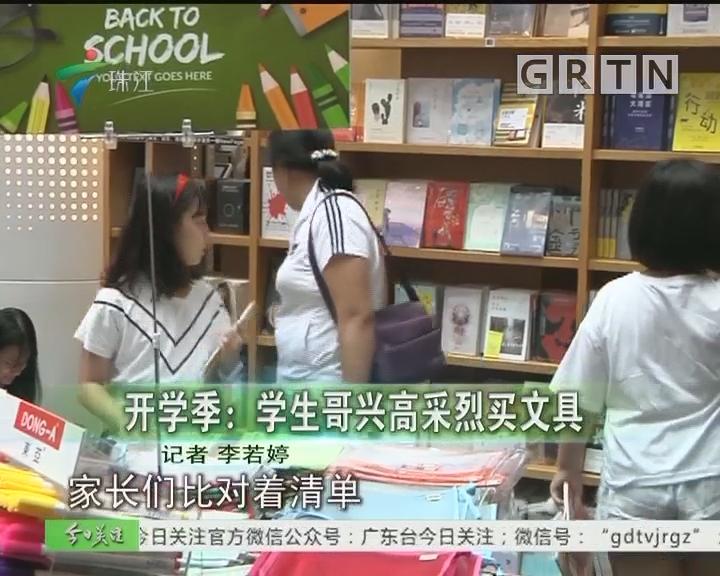开学季:学生哥兴高采烈买文具