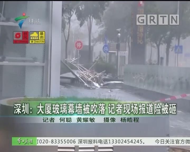深圳:大厦玻璃幕墙被吹落 记者现场报道险被砸