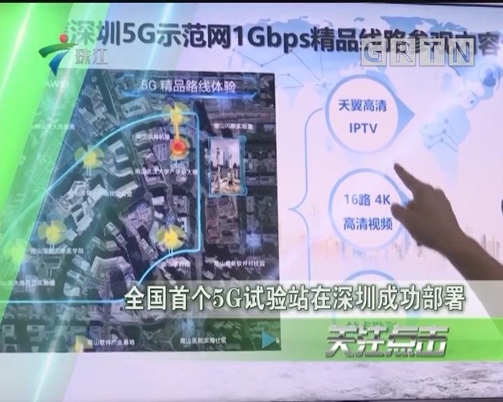 全国首个5G试验站在深圳成功部署