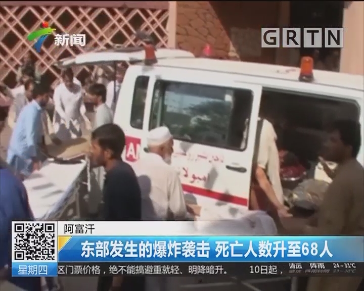 阿富汗:东部发生的爆炸袭击 死亡人数升至68人