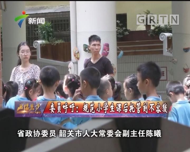 [2018-09-30]政协委员:委员呼吁:规范小学生课后托管刻不容缓