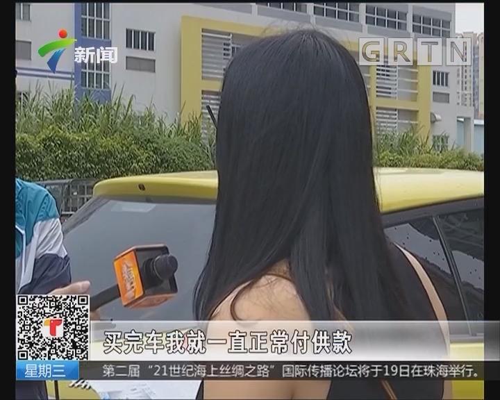 中山:贷款购车 莫名背了两个车贷