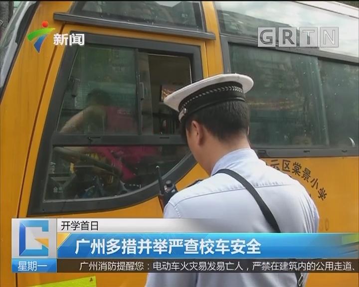 开学首日 广州多措并举严查校车安全