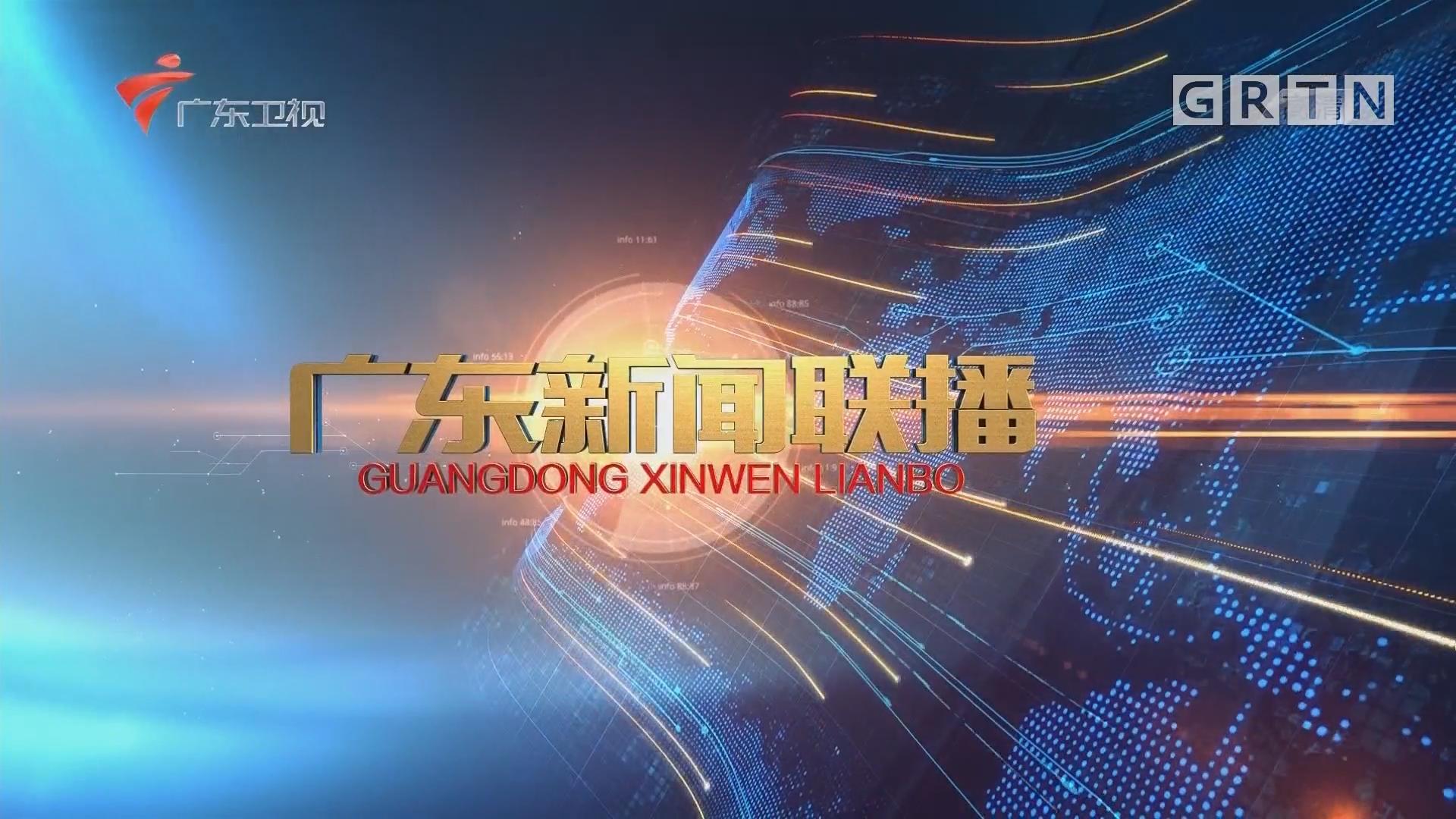 [HD][2018-09-28]广东新闻联播:全省宣传思想工作会议在广州召开 李希出席会议并讲话 马兴瑞主持会议