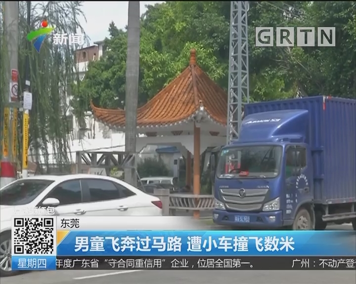 东莞:男童飞奔过马路 遭小车撞飞数米