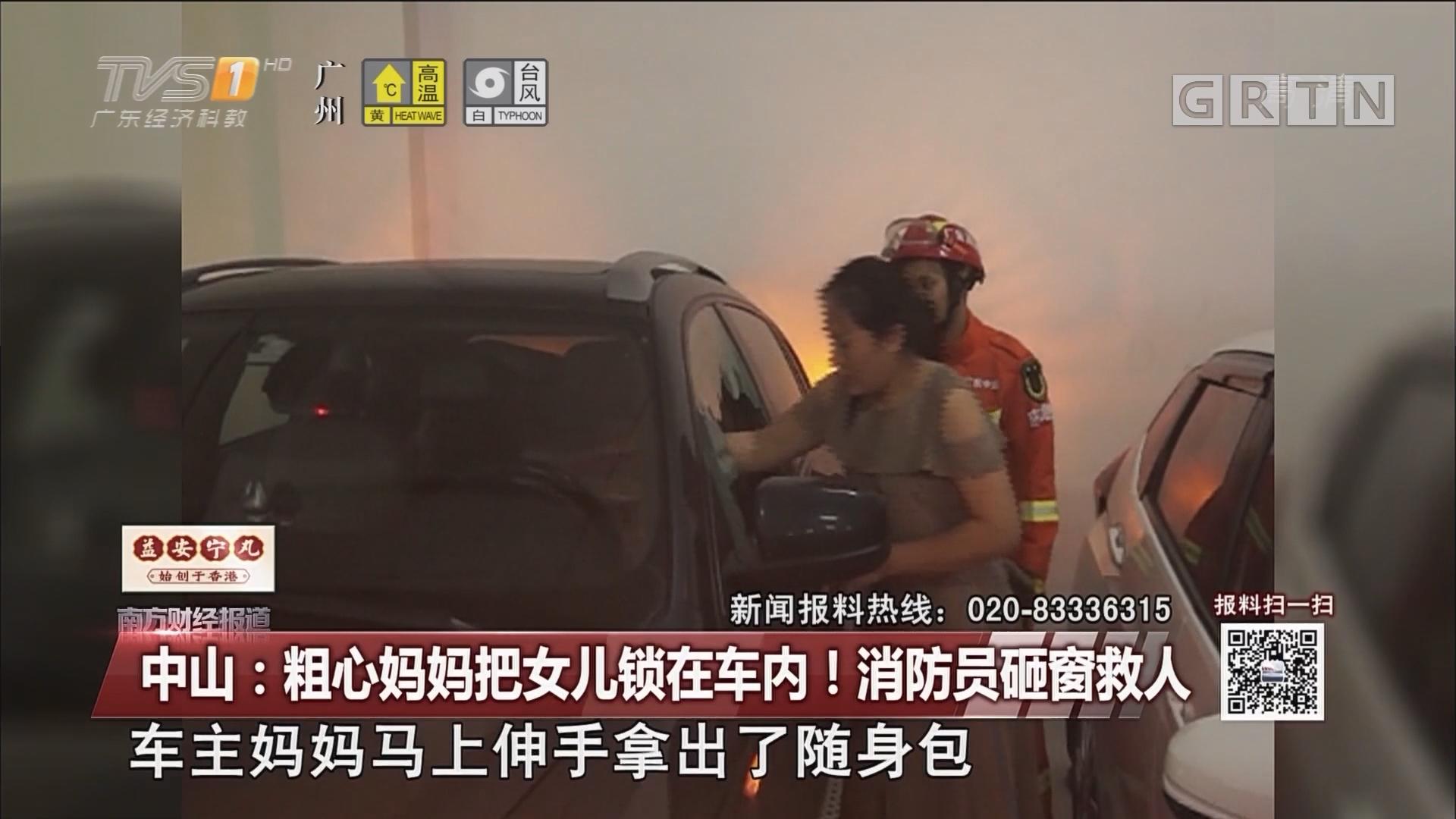 中山:粗心妈妈把女儿锁在车内!消防员砸窗救人