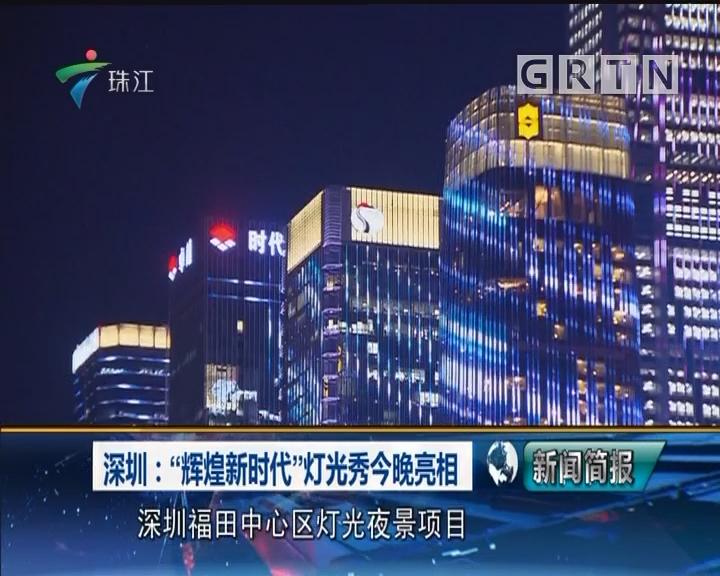 """深圳:""""辉煌新时代""""灯光秀今晚亮相"""