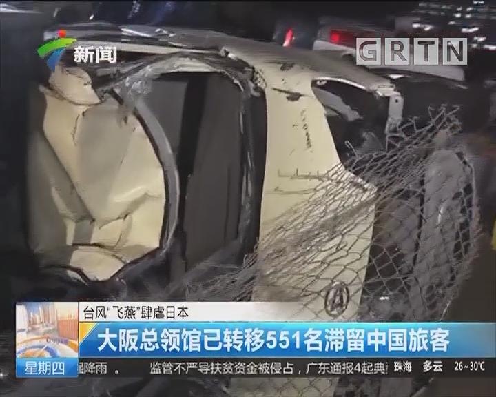 """台风""""飞燕""""肆虐日本:大阪总领馆已转移551名滞留中国旅客"""