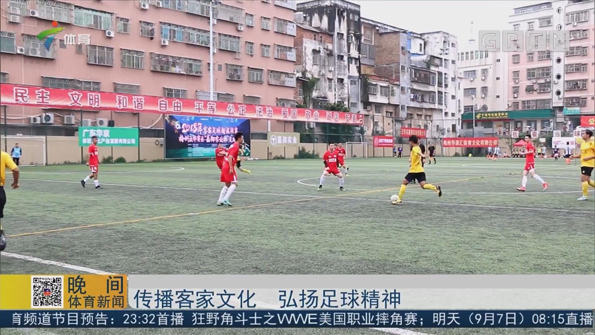 传播客家文化 弘扬足球精神