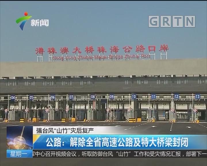 """强台风""""山竹""""灾后复产 公路:解除全省高速公路及特大桥梁封闭"""