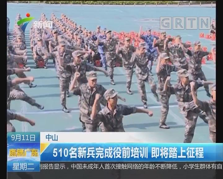 中山:510名新兵完成役前培训 即将踏上征程