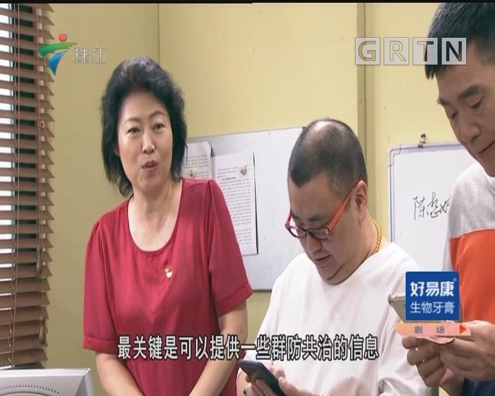 [2018-09-22]外来媳妇本地郎:广州处处好街坊(三)