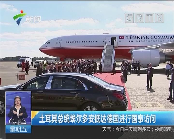土耳其总统埃尔多安抵达德国进行国事访问