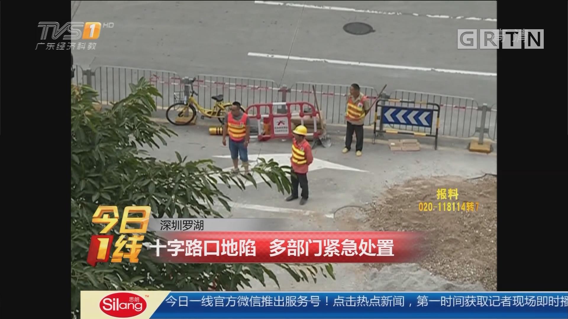深圳罗湖:十字路口地陷 多部门紧急处置