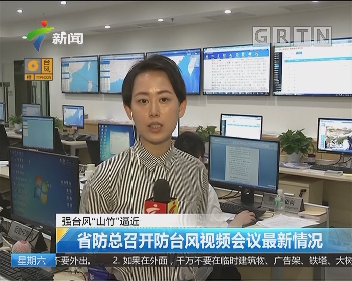 """强台风""""山竹""""逼近:省防总召开防台风视频会议最新情况"""