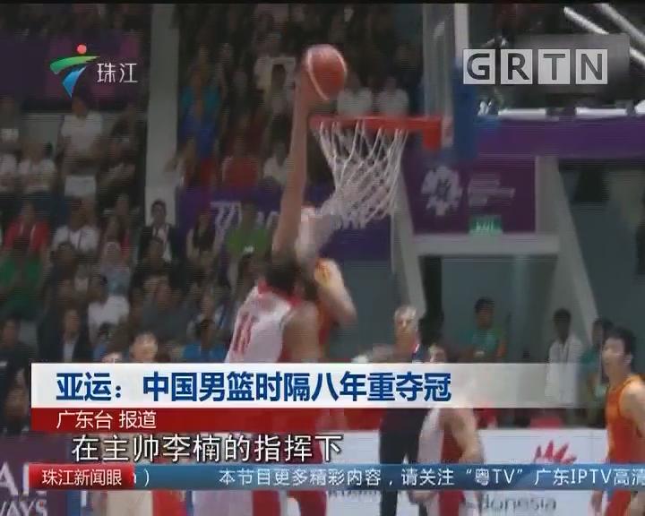 亚运:中国男篮时隔八年重夺冠