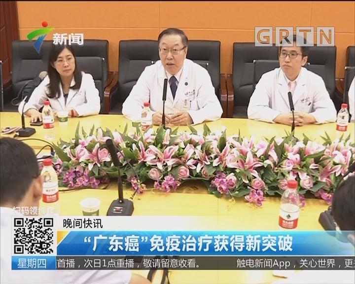 """""""广东癌""""免疫治疗获得新突破"""