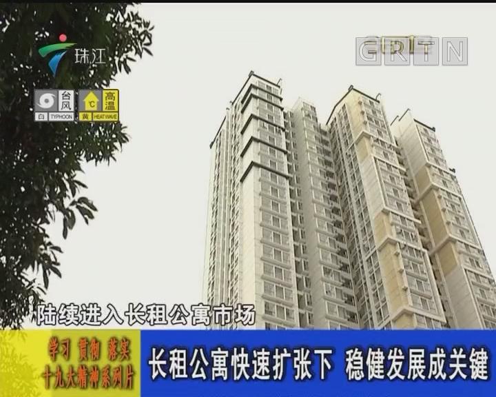 长租公寓快速扩张下 稳健发展成关键