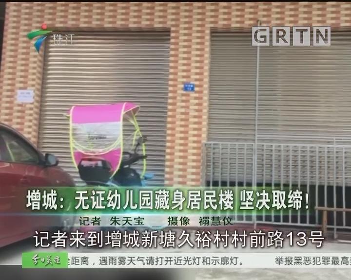增城:无证幼儿园藏身居民楼 坚决取缔!