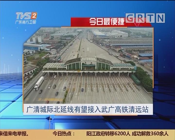 今日最便捷:广清城际北延线有望接入武广高铁清远站